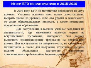 В 2016 году ЕГЭ по математике проводился на двух уровнях. Участник экзамена