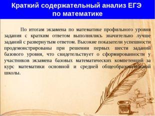 Краткий содержательный анализ ЕГЭ по математике По итогам экзамена по математ