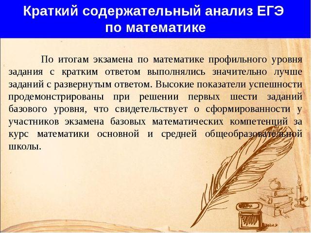 Краткий содержательный анализ ЕГЭ по математике По итогам экзамена по математ...