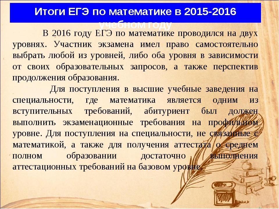 В 2016 году ЕГЭ по математике проводился на двух уровнях. Участник экзамена...