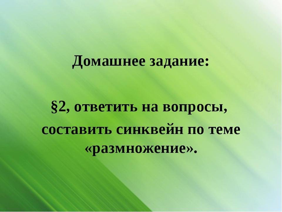 Домашнее задание: §2, ответить на вопросы, составить синквейн по теме «размн...