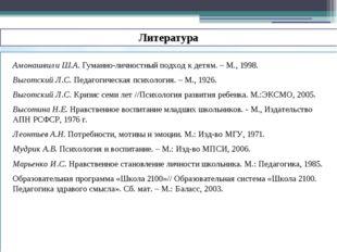 Литература Амонашвили Ш.А. Гуманно-личностный подход к детям. – М., 1998. Вы