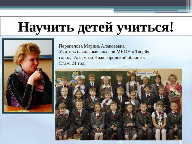 Перепелова Марина Алексеевна. Учитель начальных классов МБОУ «Лицей» города А...