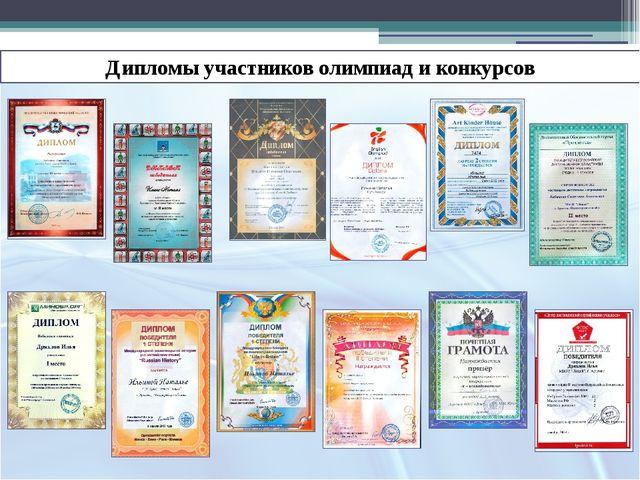 Дипломы участников олимпиад и конкурсов