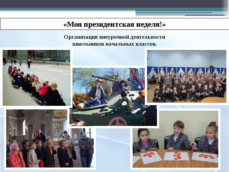 «Моя президентская неделя!» Организация внеурочной деятельности школьников на...