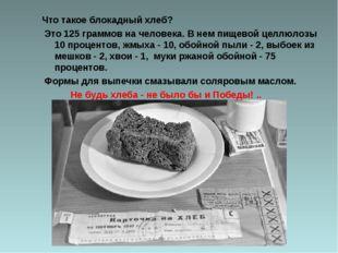Что такое блокадный хлеб? Это 125 граммов на человека. В нем пищевой целлюлоз