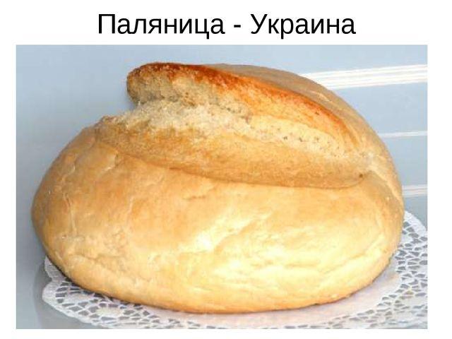 Паляница - Украина