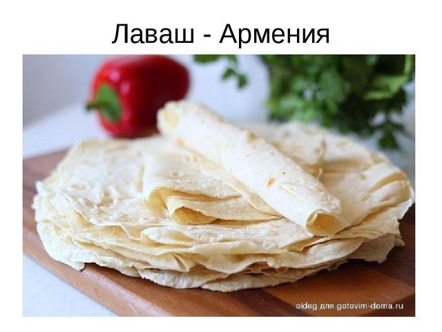 Лаваш - Армения