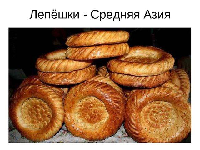 Лепёшки - Средняя Азия