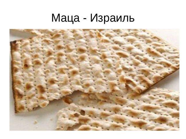 Маца - Израиль