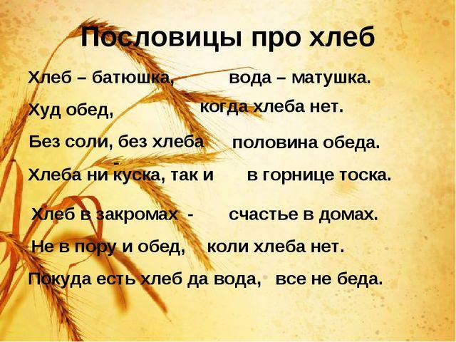 Пословицы про хлеб Без соли, без хлеба - Хлеб – батюшка, Худ обед, Хлеба ни к...