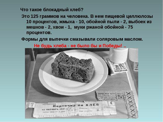 Что такое блокадный хлеб? Это 125 граммов на человека. В нем пищевой целлюлоз...