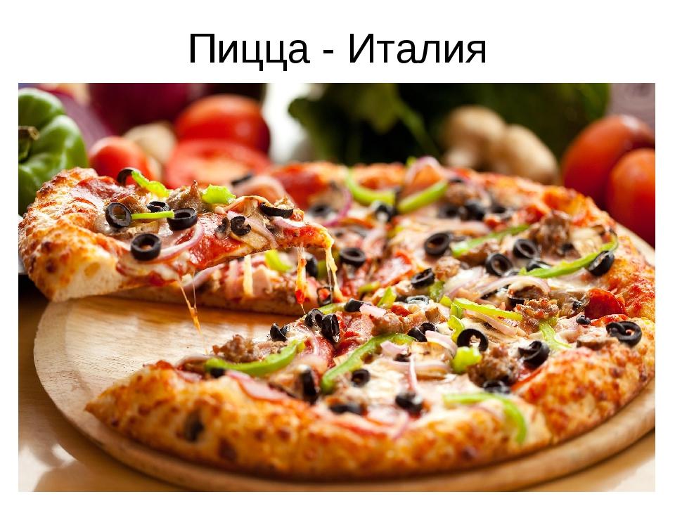 Пицца - Италия