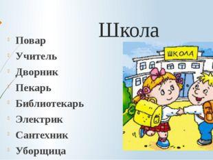 Школа Повар Учитель Дворник Пекарь Библиотекарь Электрик Сантехник Уборщица