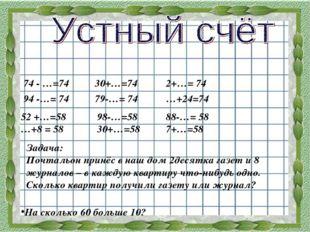 74 - …=74 30+…=74 2+…= 74 94 -…= 74 79-…= 74 …+24=74 52 +…=58 98-…=58 88-…= 5