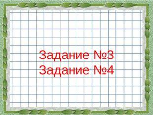 Задание №3 Задание №4