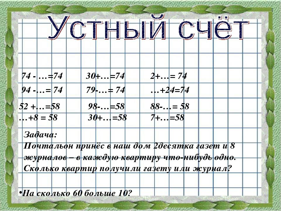 74 - …=74 30+…=74 2+…= 74 94 -…= 74 79-…= 74 …+24=74 52 +…=58 98-…=58 88-…= 5...