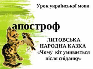 Урок української мови апостроф ЛИТОВСЬКА НАРОДНА КАЗКА «Чому кіт умивається п