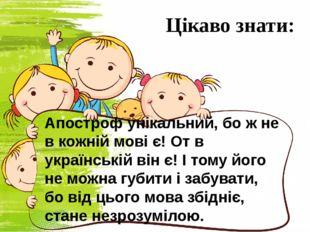 Цікаво знати: Апостроф унікальний, бо ж не в кожній мові є! От в українській