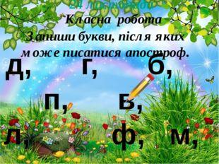 24 листопада Класна робота Запиши букви, після яких може писатися апостроф. д