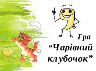 """Гра """"Чарівний клубочок"""""""