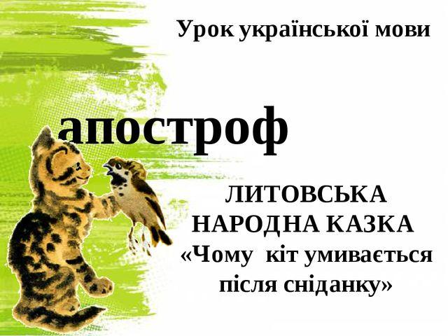 Урок української мови апостроф ЛИТОВСЬКА НАРОДНА КАЗКА «Чому кіт умивається п...