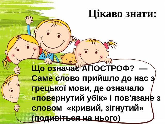 Що означає АПОСТРОФ? — Саме слово прийшло до нас з грецької мови, де означало...