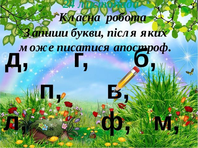 24 листопада Класна робота Запиши букви, після яких може писатися апостроф. д...