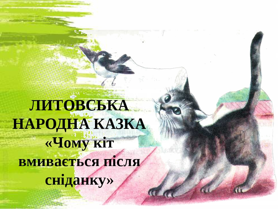 ЛИТОВСЬКА НАРОДНА КАЗКА «Чому кіт вмивається після сніданку»