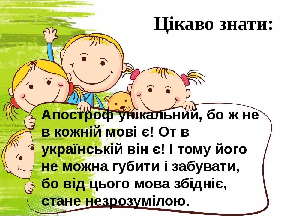 Цікаво знати: Апостроф унікальний, бо ж не в кожній мові є! От в українській...