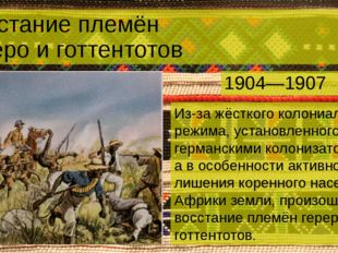 Восстание племён гереро и готтентотов 1904—1907 Из-за жёсткого колониального