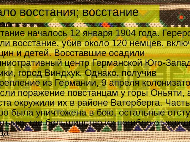 Начало восстания; восстание гереро Восстание началось 12 января 1904 года. Ге...