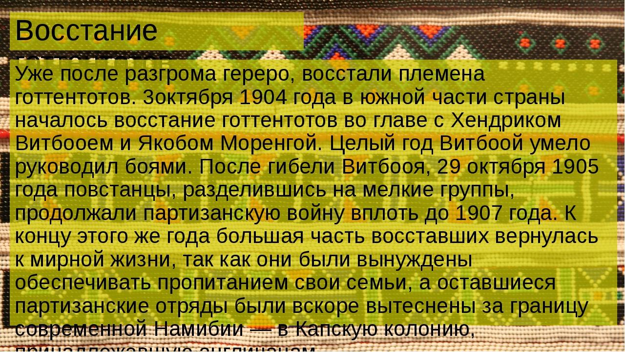 Восстание готтентотов Уже после разгрома гереро, восстали племена готтентотов...