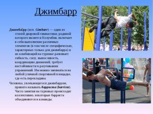 Джимбарр Джимба́рр(исп.Gimbarr)— один из стилейдворовой гимнастики, родин