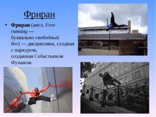 Фриран Фриран(англ.Free running— буквальносвободный бег)— дисциплина, сх