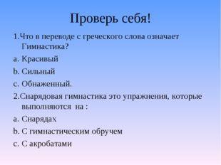 Проверь себя! 1.Что в переводе с греческого слова означает Гимнастика? Красив