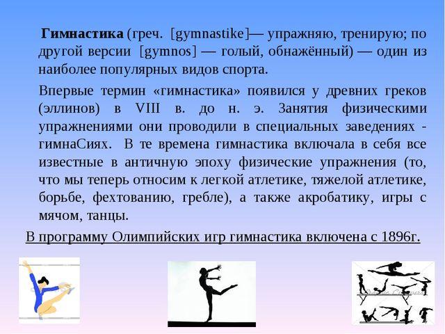 Гимнастика(греч.[gymnastike]— упражняю, тренирую; по другой версии [gym...