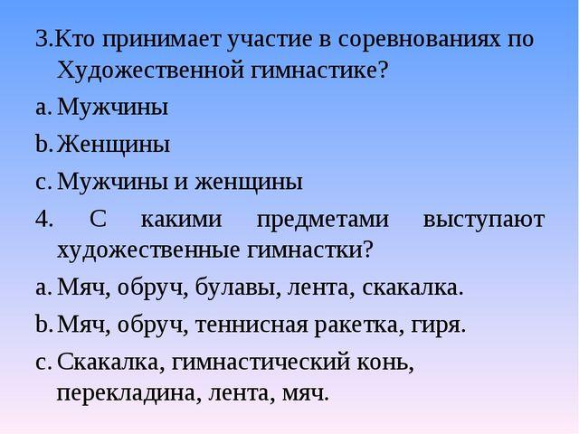 3.Кто принимает участие в соревнованиях по Художественной гимнастике? Мужчины...