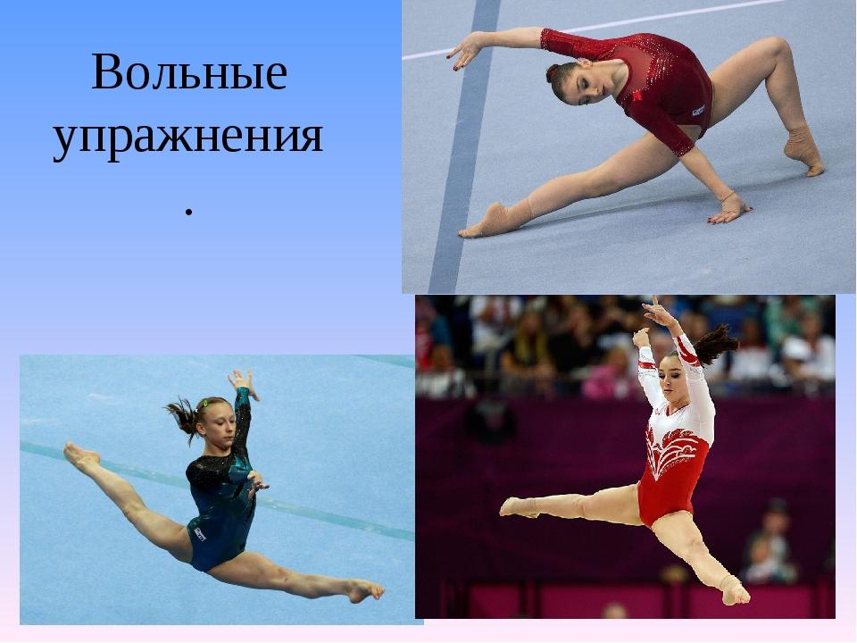 foto-uprazhneniya-v-gimnastike