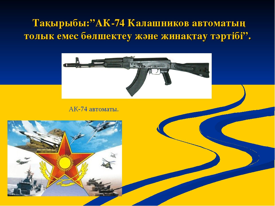 """Тақырыбы:""""АК-74 Калашников автоматың толык емес бөлшектеу және жинақтау тәрт..."""