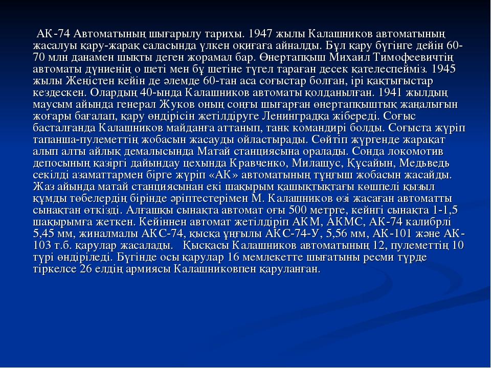 АК-74 Автоматының шығарылу тарихы. 1947 жылы Калашников автоматының жасалуы...
