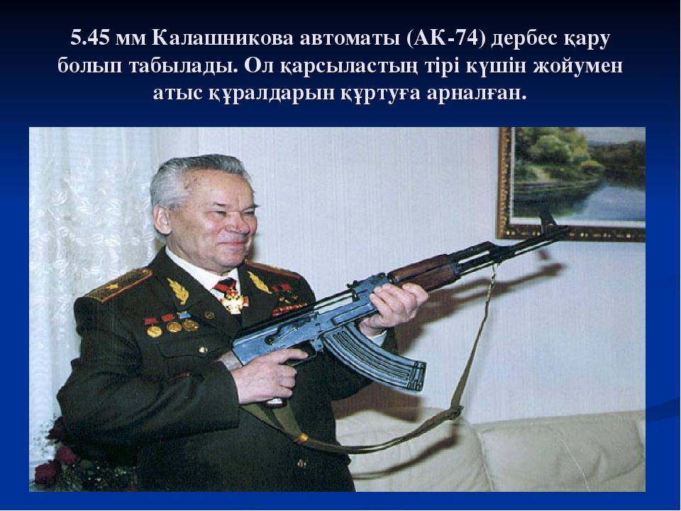 5.45 мм Калашникова автоматы (АК-74) дербес қару болып табылады. Ол қарсыласт...