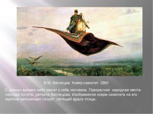 В.М. Васнецов. Ковер-самолет. 1880 С давних времен небо манит к себе человека