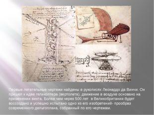 Первые летательные чертежи найдены в рукописях Леонардо да Винчи. Он пришел к