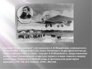 """Картина """"Взлет самолета"""", построенного А.Ф.Можайским, совершенного 20 июля 18"""