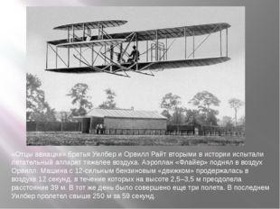 «Отцы авиации» братья Уилбер и Орвилл Райт вторыми в истории испытали летател