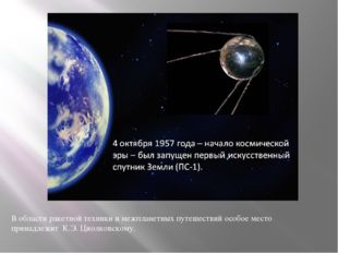 В области ракетной техники и межпланетных путешествий особое место принадлежи