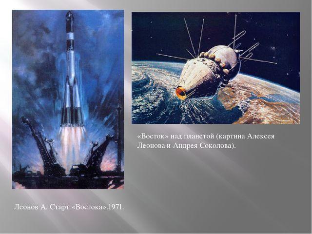 Леонов А. Старт «Востока».1971. «Восток» над планетой (картина Алексея Леонов...