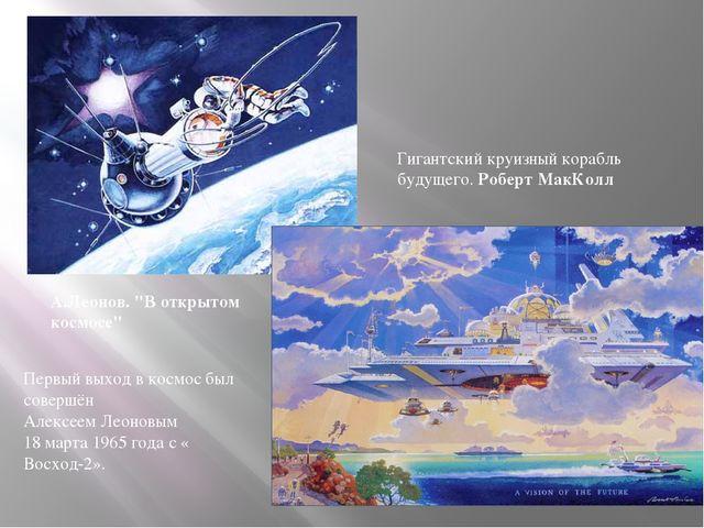 """А.Леонов. """"В открытом космосе"""" Гигантский круизный корабль будущего. Роберт М..."""