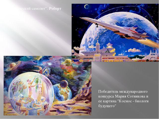 """Победитель международного конкурса Мария Сотникова и ее картина """"Космос - био..."""